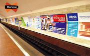 Реклама в Харьковском метро