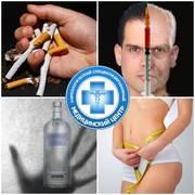 Лечение алкоголизма,  наркомании,  никотиновой и пищевой зависимости