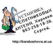 оборудование спутниковое в Харькове недорого купить,  установить