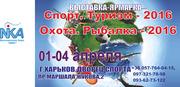 Туристическая выставка