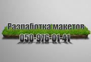 Киев. Создание макетов для рекламы