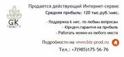 Продаётся действующий Интернет-сервис с прибылью 120 тыс.руб