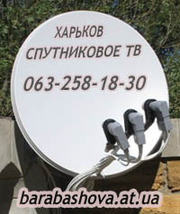 Спутниковое тв Харьков. Установка антенна купить
