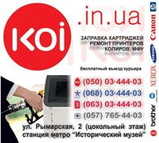 Заправка картриджей,  ремонт принтеров,  копиров,  МФУ.