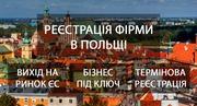 Регистрация бизнеса в Польше