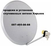 Спутниковое тв в Харькове установка спутникового телевидения