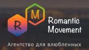 Агенство для влюбленных «Романтическое движение»
