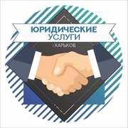 Юридические услуги - юрист,  адвокат (г. Харьков)