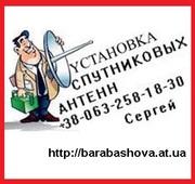 Установим спутниковое тв в Харькове