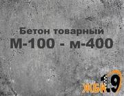Бетон всех марок от производителя. Бетонные кольца,  доставка Харьков