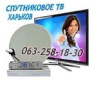 Спутниковая антенна цена в Харькове