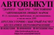 Покупка авто всех марок в любой области Украины