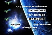 Установка комплектов спутникового оборудования недорого в Харькове