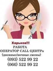 Работа для студенток. Операторы. Харьков.
