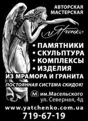 Памятники и скульптуры авторской студии Михаила Ятченко