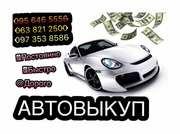Автовыкуп,  покупка,  продажа авто
