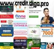 Кредит на карту онлайн (Украина)