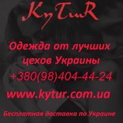 Прямой поставщик одежды,  Украина опт