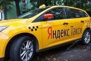 Водители в Яндекс Такси,  комиссия 0%!