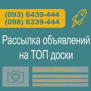 Рассылка объявлений на ТОПовые доски объявлений. Вся Украина