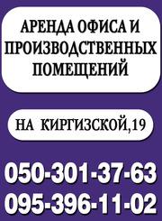 Аренда офиса и производственных помещений на Киргизской,  19.