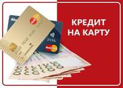 Займы онлайн на карту в Украине